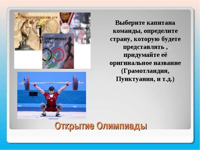 Открытие Олимпиады Выберите капитана команды, определите страну, которую буд...