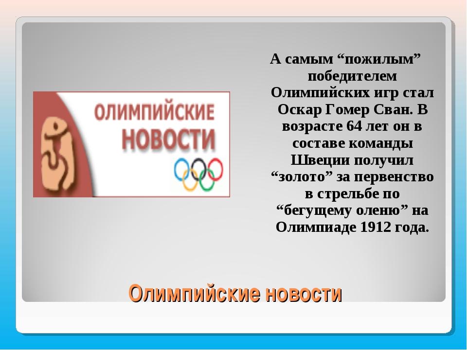 """Олимпийские новости  А самым """"пожилым"""" победителем Олимпийских игр стал Оска..."""