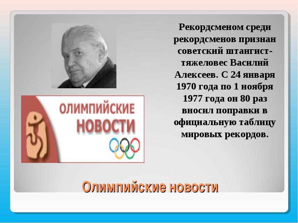 Олимпийские новости Рекордсменом среди рекордсменов признан советский штанги...
