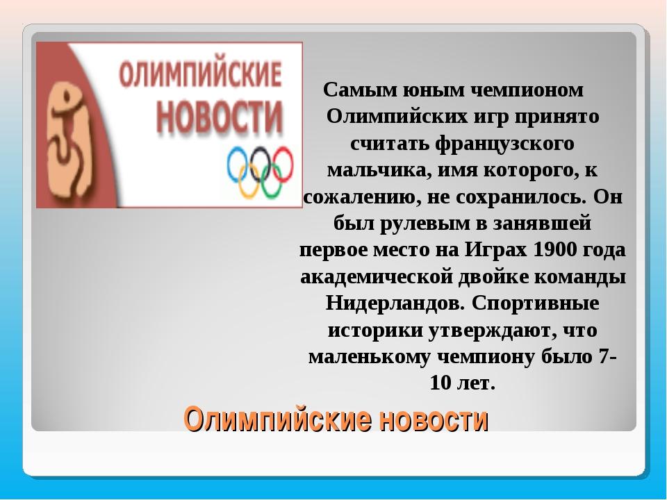 Олимпийские новости  Самым юным чемпионом Олимпийских игр принято считать фр...