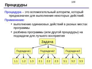Процедуры Процедура – это вспомогательный алгоритм, который предназначен для