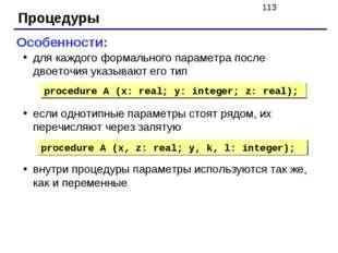Процедуры Особенности: для каждого формального параметра после двоеточия указ