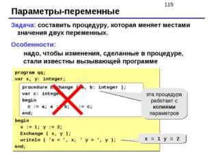 Параметры-переменные Задача: составить процедуру, которая меняет местами знач