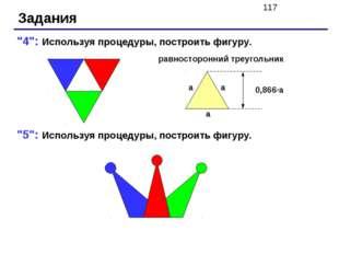"""Задания """"4"""": Используя процедуры, построить фигуру. """"5"""": Используя процедуры,"""
