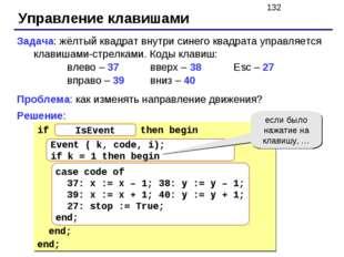 Управление клавишами Задача: жёлтый квадрат внутри синего квадрата управляетс