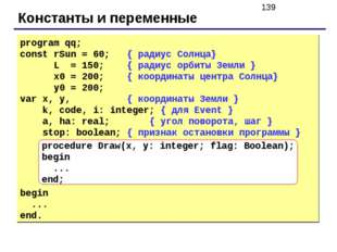 Константы и переменные program qq; const rSun = 60; { радиус Солнца} L = 150;