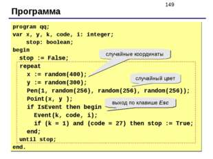 Программа program qq; var x, y, k, code, i: integer; stop: boolean; begin sto