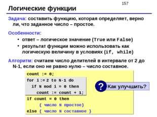 Логические функции Задача: составить функцию, которая определяет, верно ли, ч