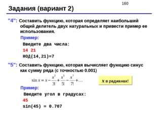"""Задания (вариант 2) """"4"""": Составить функцию, которая определяет наибольший общ"""