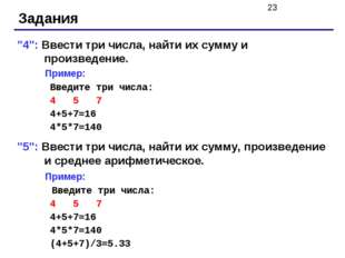 """Задания """"4"""": Ввести три числа, найти их сумму и произведение. Пример:  Введи"""
