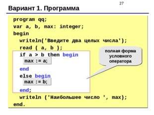 Вариант 1. Программа  max := a; max := b; полная форма условного оператора