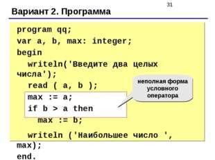 Вариант 2. Программа  program qq; var a, b, max: integer; begin writeln('