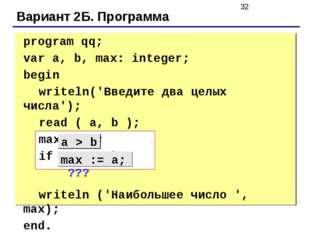 Вариант 2Б. Программа program qq; var a, b, max: integer; begin writeln('В