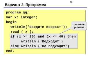 Вариант 2. Программа сложное условие program qq; var x: integer; begin wri