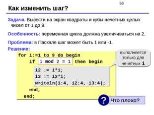 for i:=1 to 9 do begin if ??? then begin i2 := i*i; i3 := i2*i; writeln(i:4,