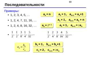 Последовательности Примеры: 1, 2, 3, 4, 5, … 1, 2, 4, 7, 11, 16, … 1, 2, 4, 8