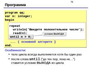 Программа program qq; var n: integer; begin repeat writeln('Введите положител
