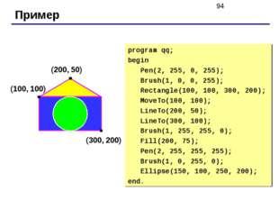 Пример (200, 50) (100, 100) (300, 200) program qq; begin Pen(2, 255, 0, 255);