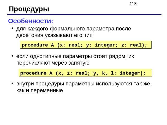 Процедуры Особенности: для каждого формального параметра после двоеточия указ...