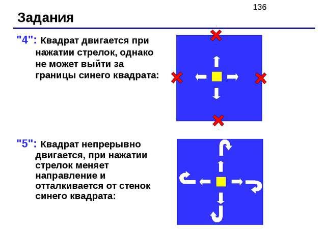 """""""4"""": Квадрат двигается при нажатии стрелок, однако не может выйти за границы..."""
