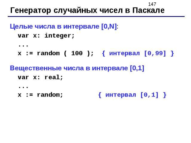 Генератор случайных чисел в Паскале Целые числа в интервале [0,N]: var x: int...
