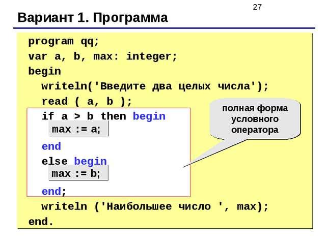 Вариант 1. Программа  max := a; max := b; полная форма условного оператора...