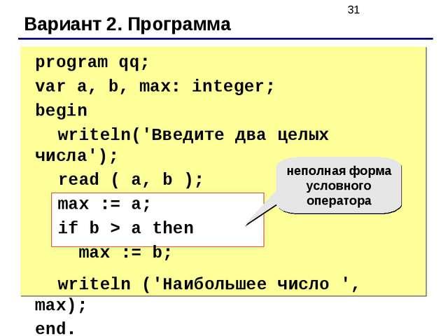 Вариант 2. Программа  program qq; var a, b, max: integer; begin writeln('...