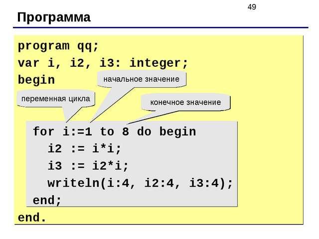 Программа program qq; var i, i2, i3: integer; begin for i:=1 to 8 do begin i2...