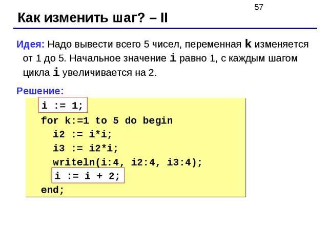 Как изменить шаг? – II Идея: Надо вывести всего 5 чисел, переменная k изменяе...
