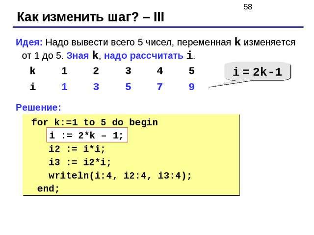 Как изменить шаг? – III Идея: Надо вывести всего 5 чисел, переменная k изменя...
