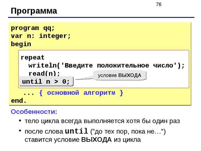 Программа program qq; var n: integer; begin repeat writeln('Введите положител...