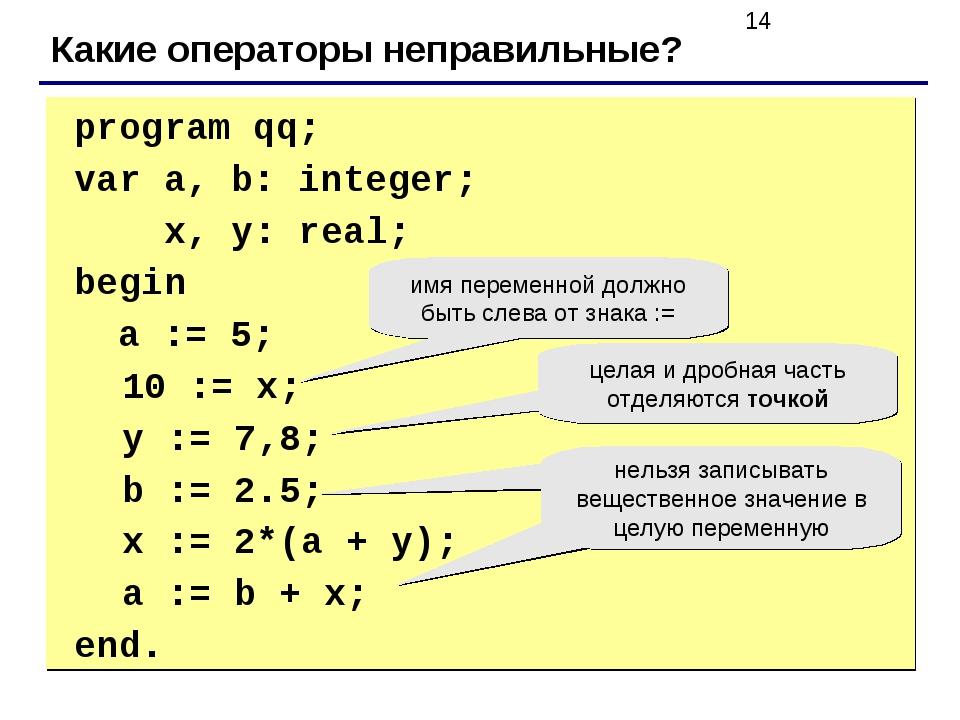 program qq; var a, b: integer;  x, y: real; begin  a := 5; 10 := x; y :...