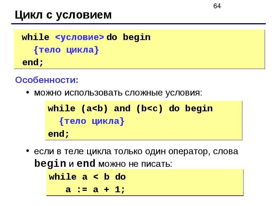 Цикл с условием while  do begin {тело цикла} end; Особенности: можно использ...