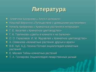 Литература Алевтина Корзунова « Алоэ и каланхоэ» Николай Верзилин «Путешеств