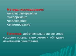 Методы исследования: анализ литературы эксперимент наблюдение анкетирование Г