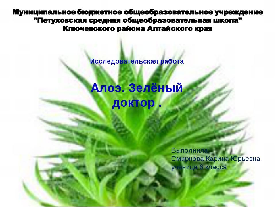 Исследовательская работа Алоэ. Зелёный доктор . Выполнила: Смирнова Карина Ю...