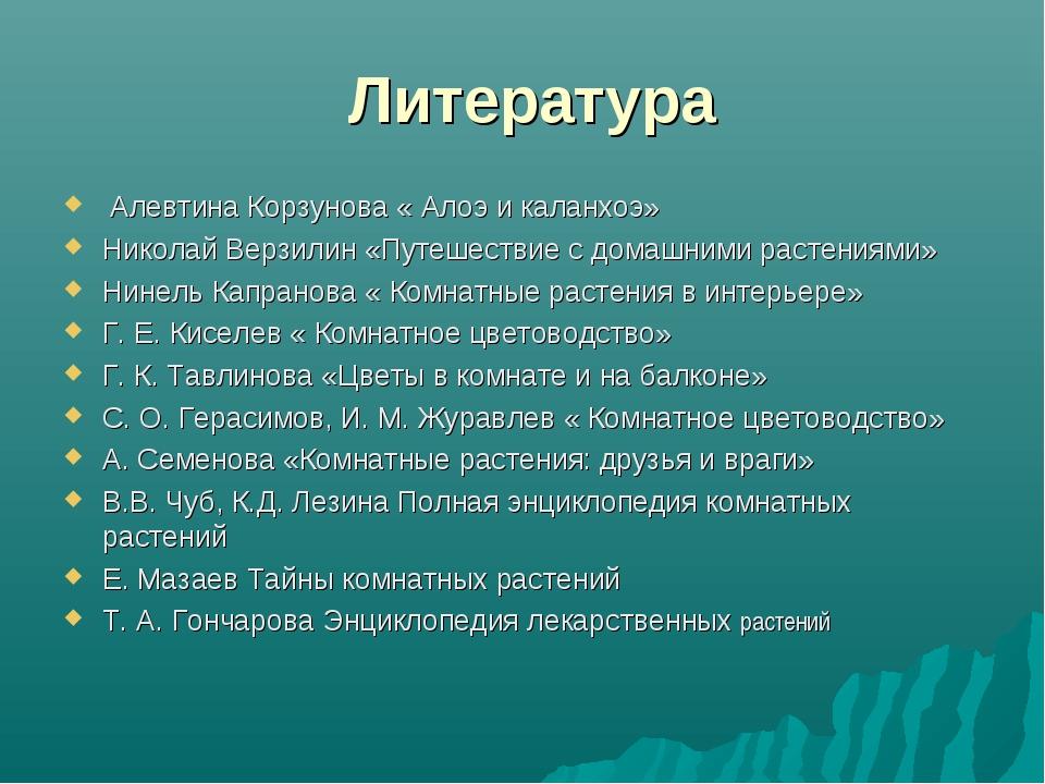 Литература Алевтина Корзунова « Алоэ и каланхоэ» Николай Верзилин «Путешеств...