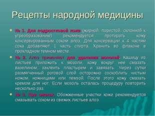 Рецепты народной медицины № 1. Для подростковой кожи (жирной, пористой, склон