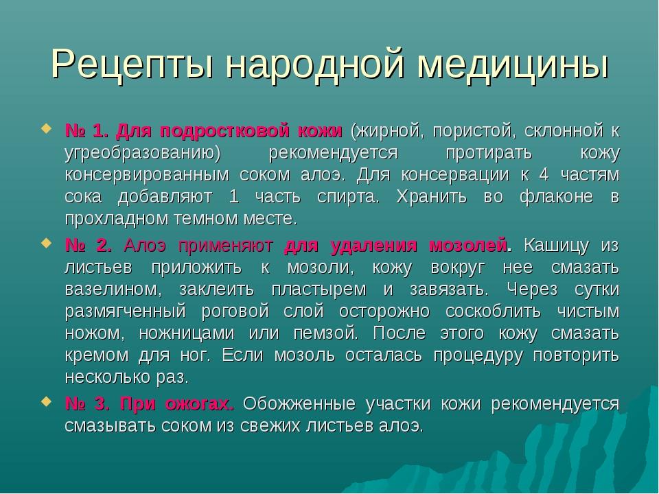 Рецепты народной медицины № 1. Для подростковой кожи (жирной, пористой, склон...