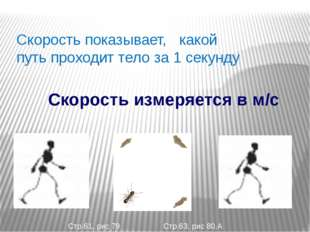 Скорость показывает, какой путь проходит тело за 1 секунду Скорость измеряетс