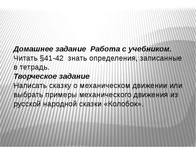 Домашнее задание Работа с учебником. Читать §41-42 знать определения, записа...