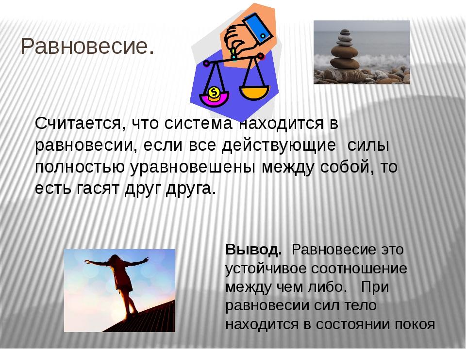 Равновесие. Считается, что система находится в равновесии, если все действующ...