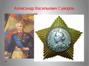 Александр Васильевич Суворов. Полководец, имя которого составляет честь и сла