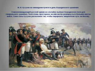 М. И. Кутузов на командном пункте в день Бородинского сражения. Главнокоманду