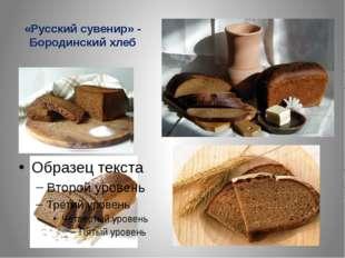 «Русский сувенир» - Бородинский хлеб