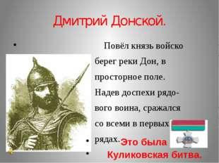 Дмитрий Донской. Повёл князь войско берег реки Дон, в просторное поле. Надев
