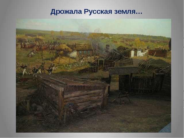 Дрожала Русская земля…
