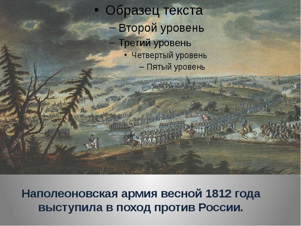 Наполеоновская армия весной 1812 года выступила в поход против России.