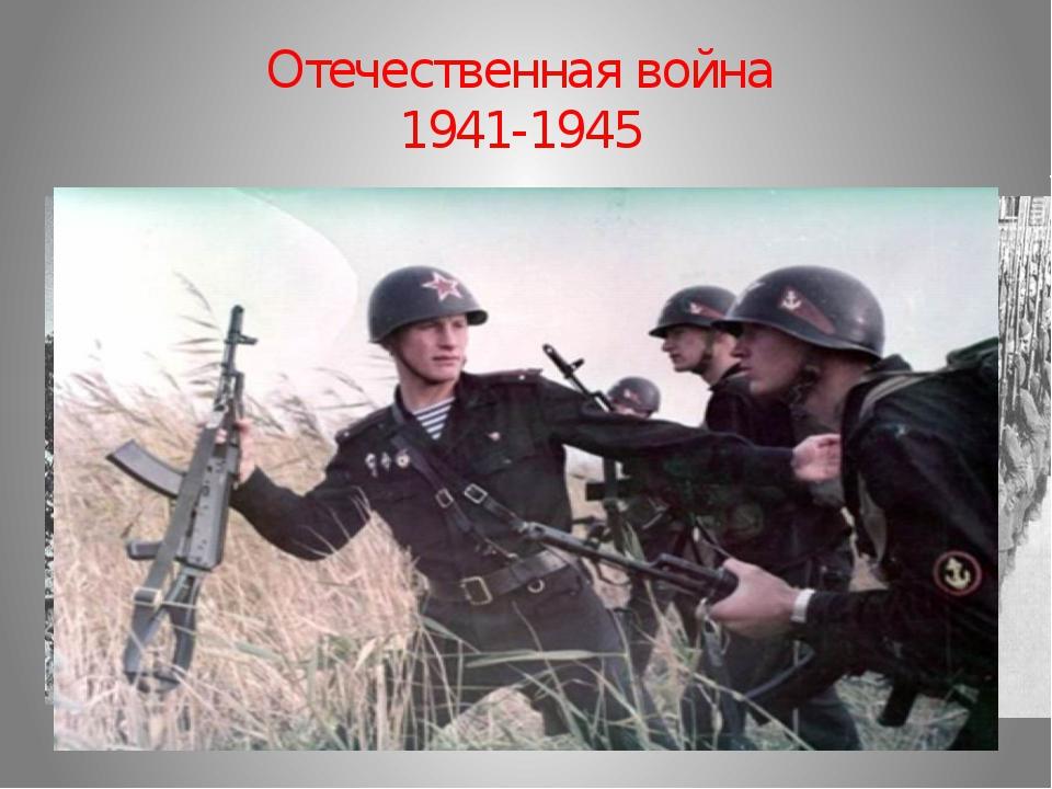 Отечественная война 1941-1945