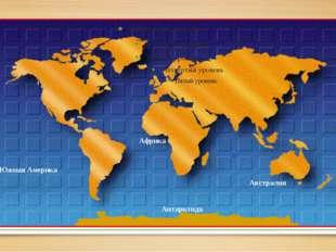 Южная Америка Африка Австралия Антарктида